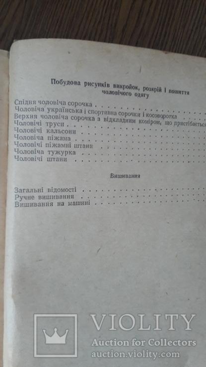 Крій та шиття 1956г, фото №12