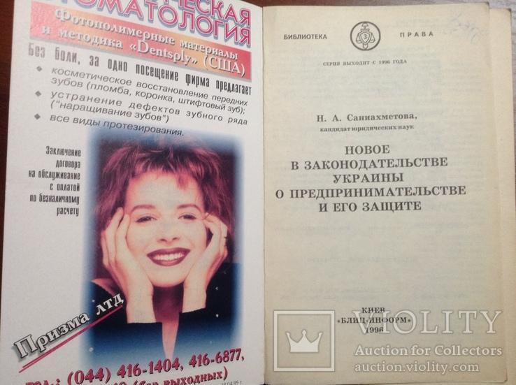 Новое в законодательстве Украины о предпринимательстве, фото №3