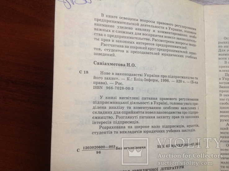 Новое в законодательстве Украины о предпринимательстве, фото №4