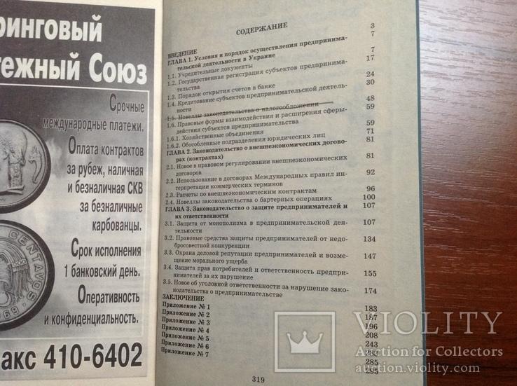 Новое в законодательстве Украины о предпринимательстве, фото №5