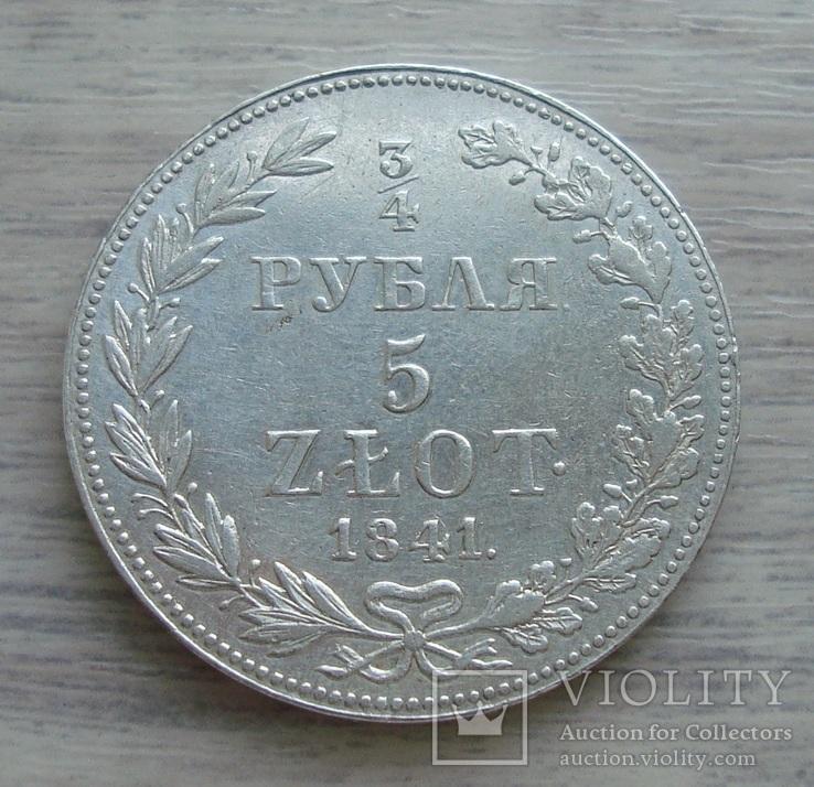 3/4 рубля 5 злотых 1841 год