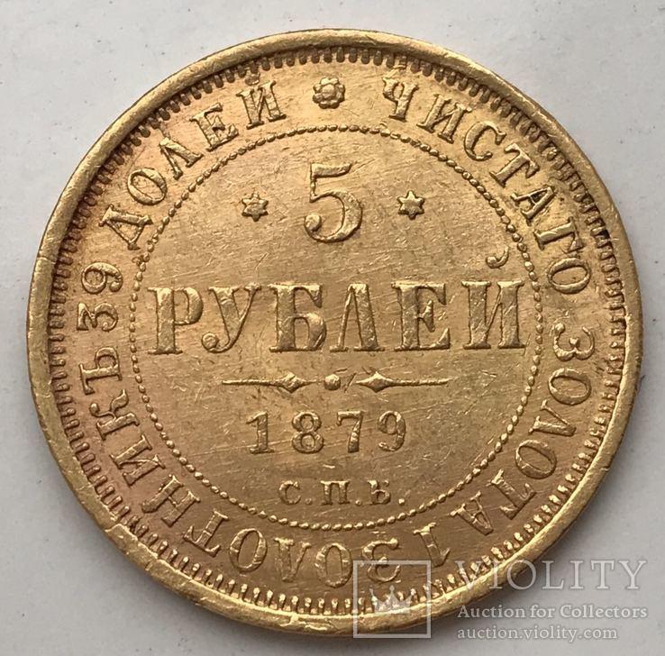 5 Рублей 1879г.