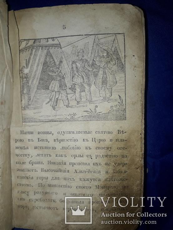 1852 Битва русских с Кабардинцами, фото №4