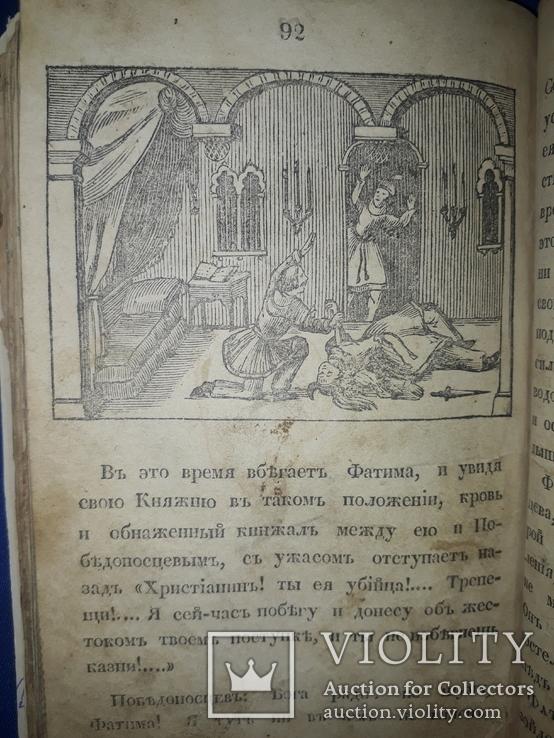 1852 Битва русских с Кабардинцами, фото №5