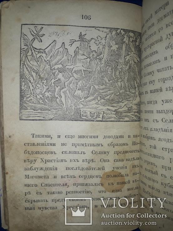1852 Битва русских с Кабардинцами, фото №6