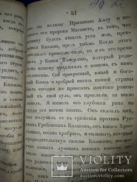 1852 Битва русских с Кабардинцами, фото №7