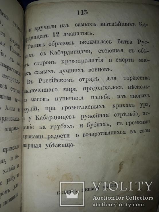 1852 Битва русских с Кабардинцами, фото №8