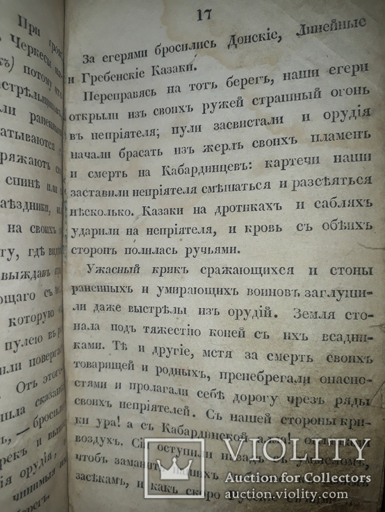 1852 Битва русских с Кабардинцами, фото №9