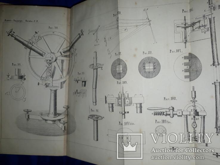 1868 Полный курс физики