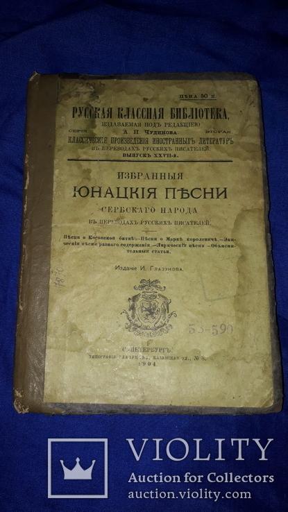 1904 Песни сербского народа