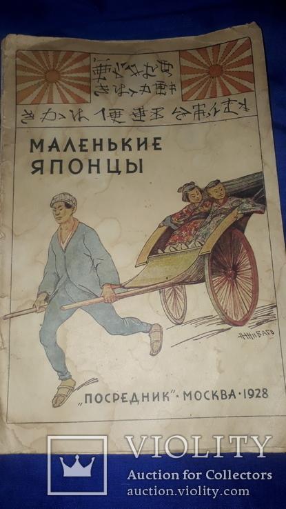 1928 Сказка - Маленькие японцы 26.5х17.5