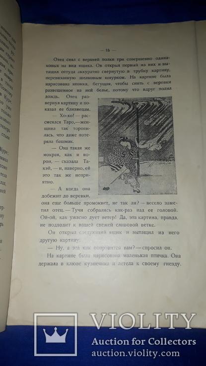 1928 Сказка - Маленькие японцы 26.5х17.5, фото №3