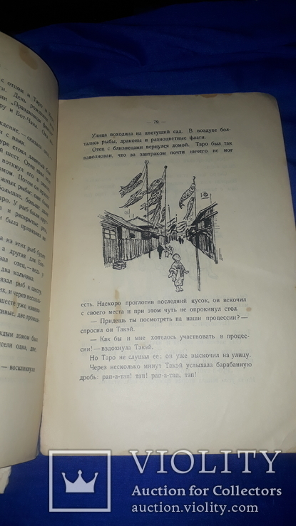 1928 Сказка - Маленькие японцы 26.5х17.5, фото №5