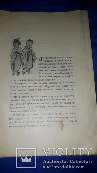 1928 Сказка - Маленькие японцы 26.5х17.5, фото №6