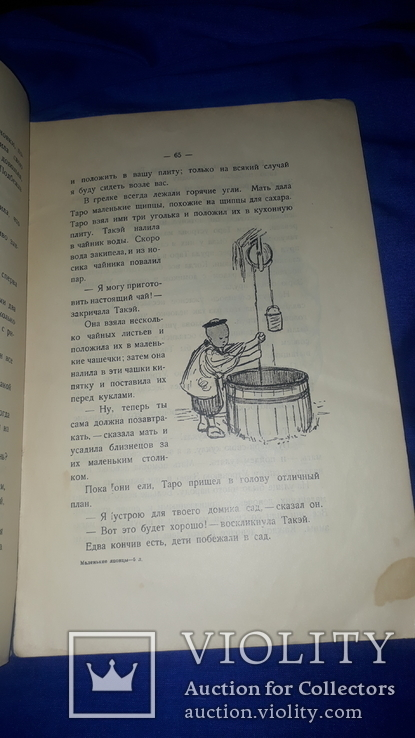 1928 Сказка - Маленькие японцы 26.5х17.5, фото №8