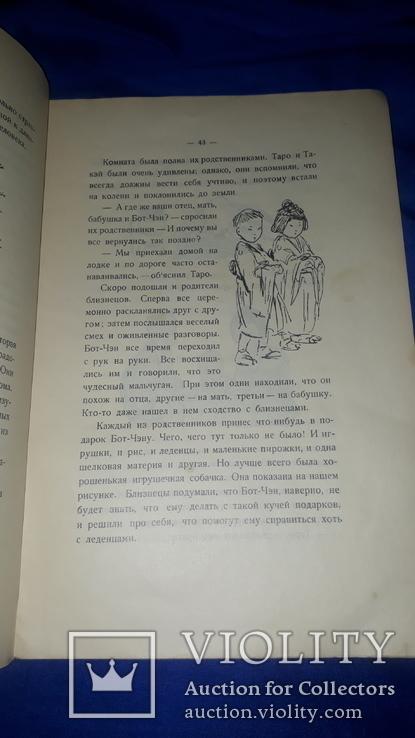 1928 Сказка - Маленькие японцы 26.5х17.5, фото №9
