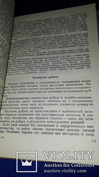 1948 СудМед экспертиза обвиняемого, фото №4