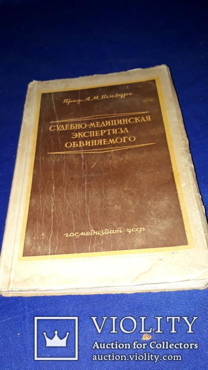 1948 СудМед экспертиза обвиняемого, фото №5