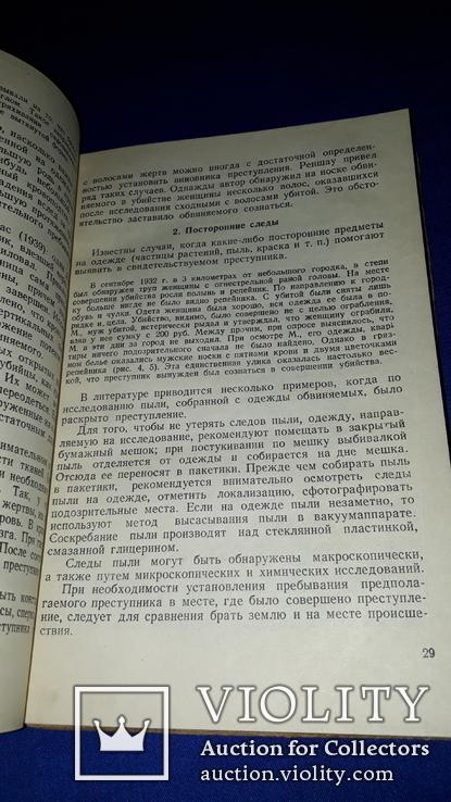 1948 СудМед экспертиза обвиняемого, фото №6