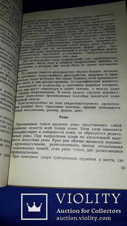 1948 СудМед экспертиза обвиняемого, фото №9