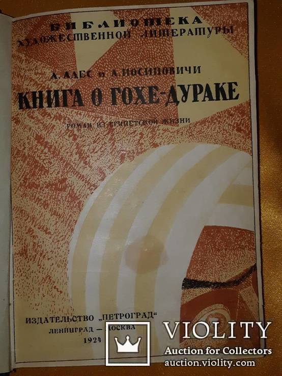 1924 Книга о Гохе-Дураке, фото №2