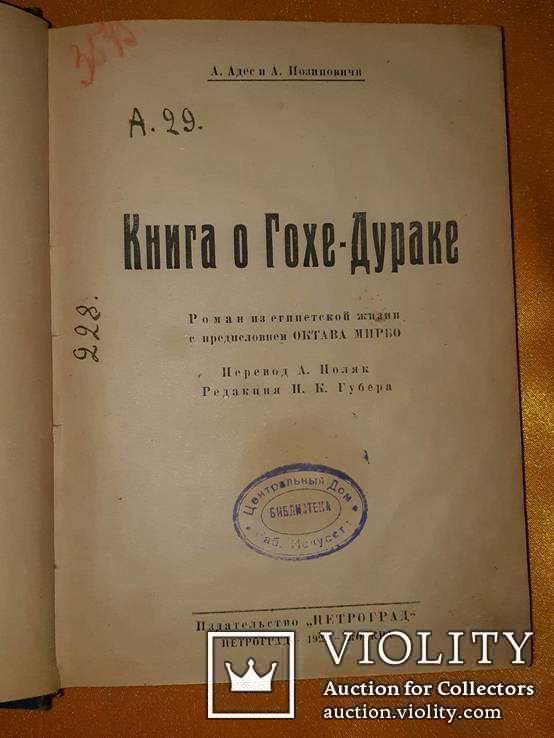 1924 Книга о Гохе-Дураке, фото №3