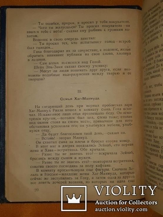 1924 Книга о Гохе-Дураке, фото №4