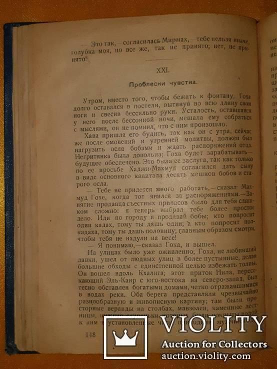 1924 Книга о Гохе-Дураке, фото №5