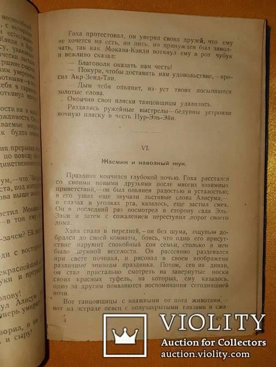 1924 Книга о Гохе-Дураке, фото №6