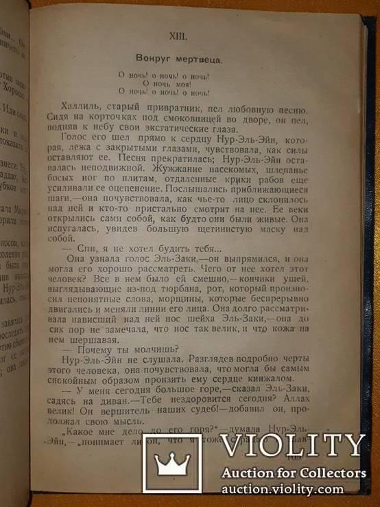 1924 Книга о Гохе-Дураке, фото №8