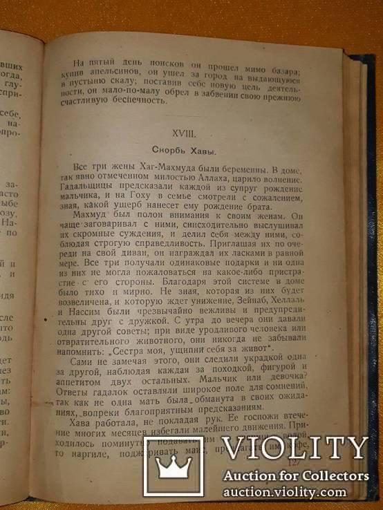 1924 Книга о Гохе-Дураке, фото №9