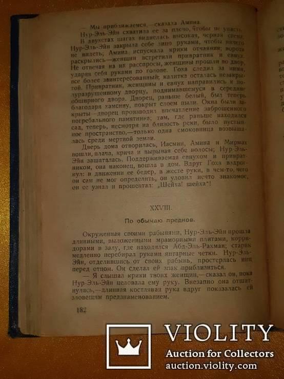 1924 Книга о Гохе-Дураке, фото №10