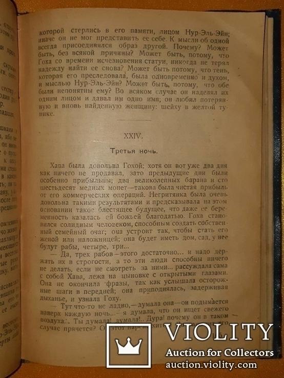 1924 Книга о Гохе-Дураке, фото №11