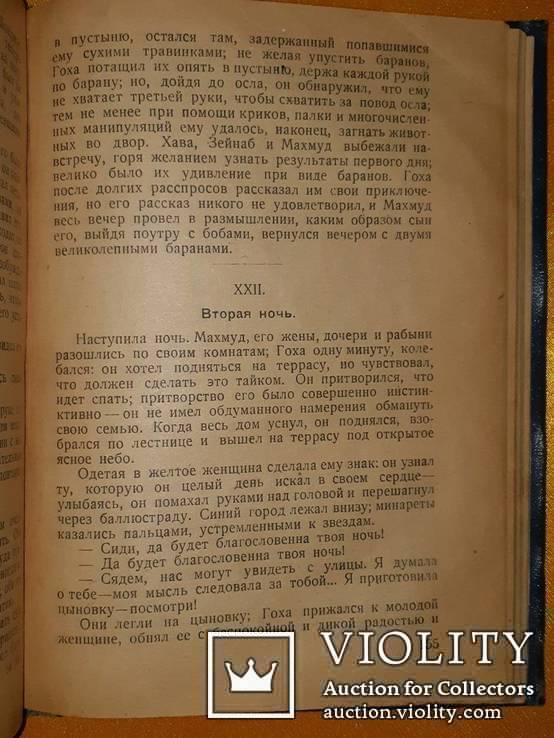 1924 Книга о Гохе-Дураке, фото №12