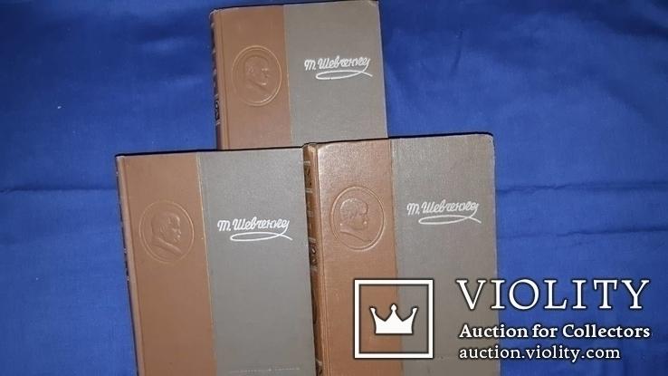 1949 Твори Т.Г.Шевченка в 3 томах