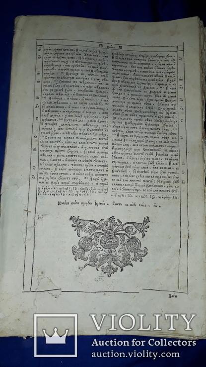 1802 Библия, сиреч Книги Священного писания 42х26 см., фото №4