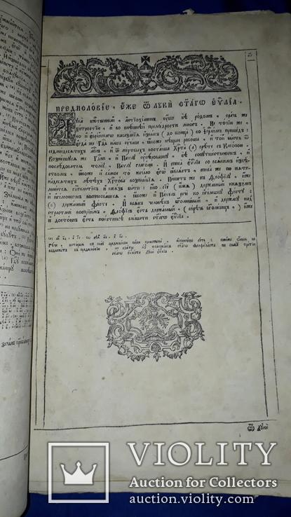 1802 Библия, сиреч Книги Священного писания 42х26 см., фото №6