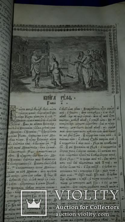 1802 Библия, сиреч Книги Священного писания 42х26 см., фото №8