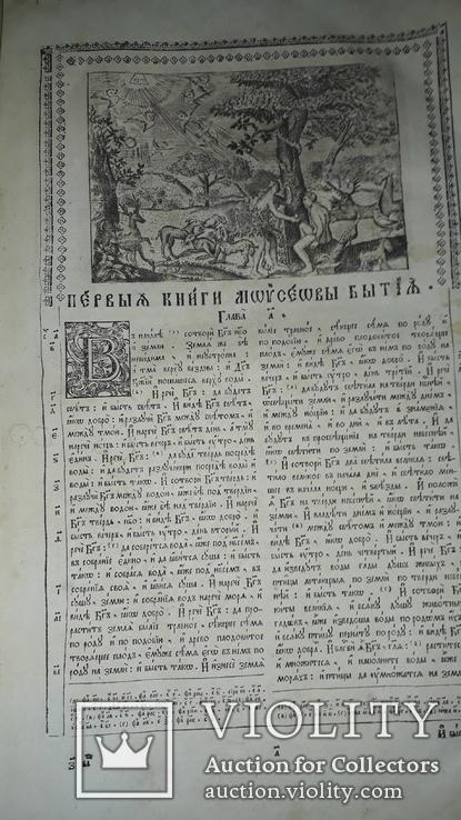 1802 Библия, сиреч Книги Священного писания 42х26 см., фото №10