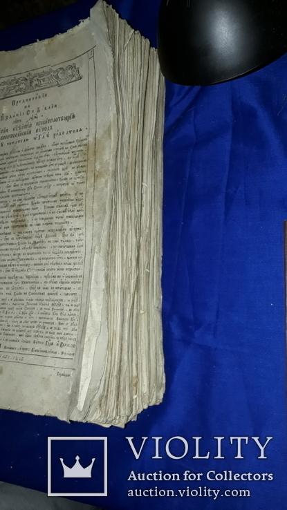 1802 Библия, сиреч Книги Священного писания 42х26 см., фото №12