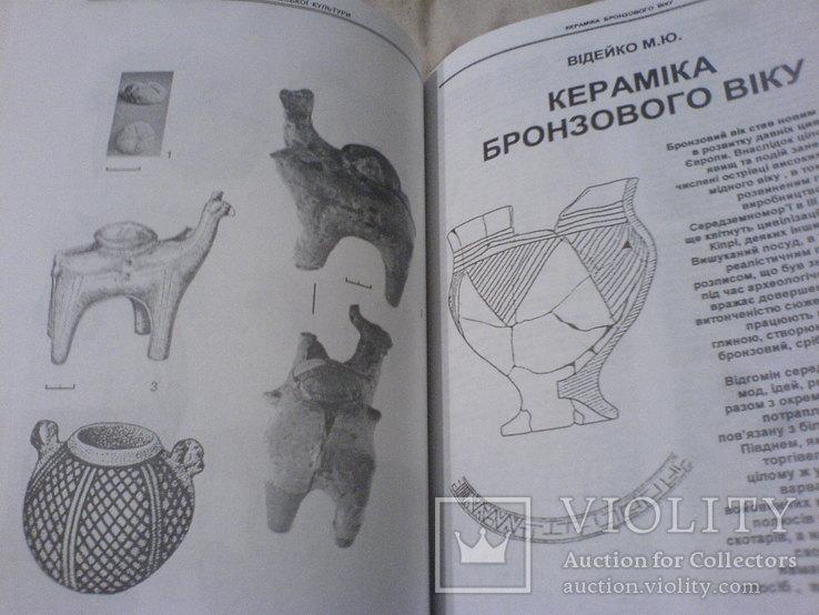 Давня кераміка України, фото №6