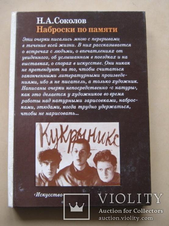 Н.А.Соколов Наброски по памяти, фото №2