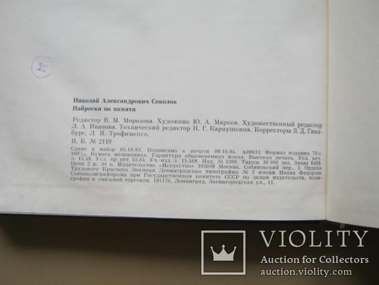 Н.А.Соколов Наброски по памяти, фото №6