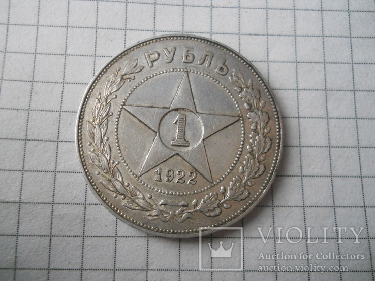 Рубль 1922г. А*Г