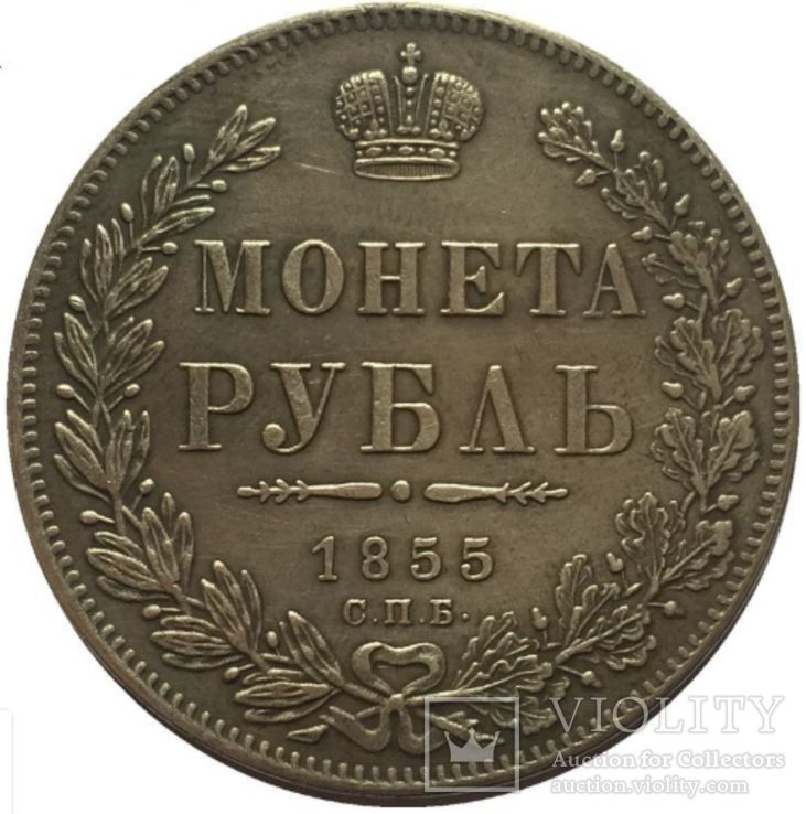 Рубль 1855 (копия), фото №2