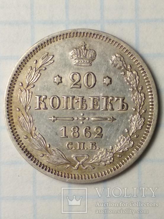 20 копеек 1862 года
