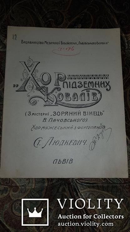 Ноти. Музика. Хор підземних ковалів. Ст. Людкевич., фото №2