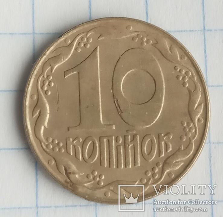 10 копеек 1992 г. 1.34ЕАм