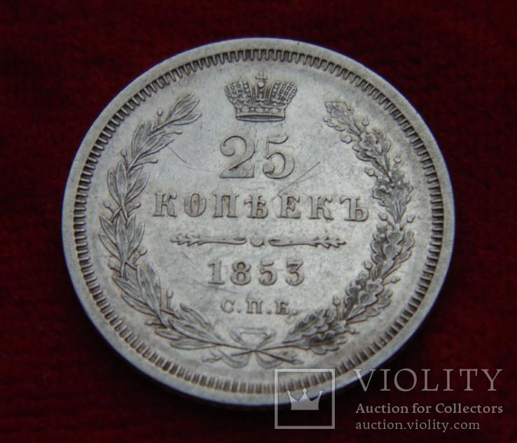 25 копеек 1853