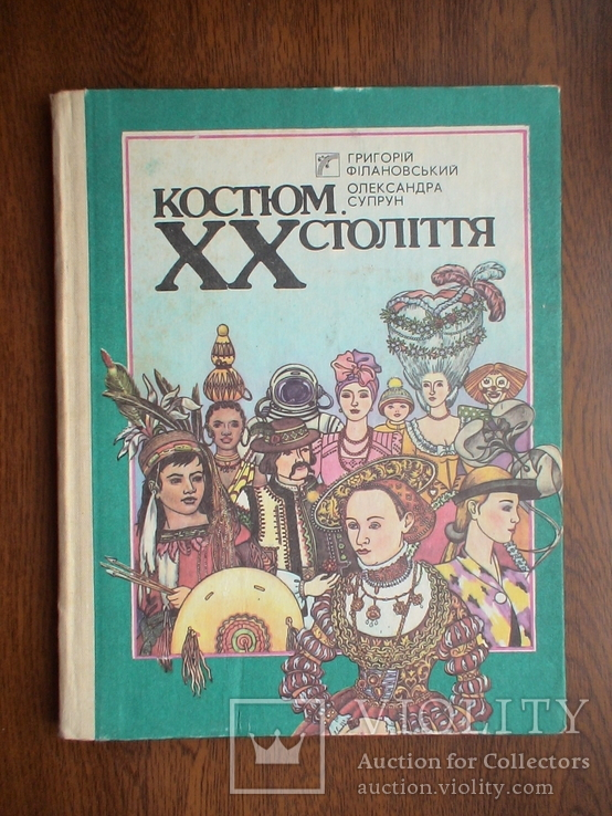 Костюм 20 століття 1990р.